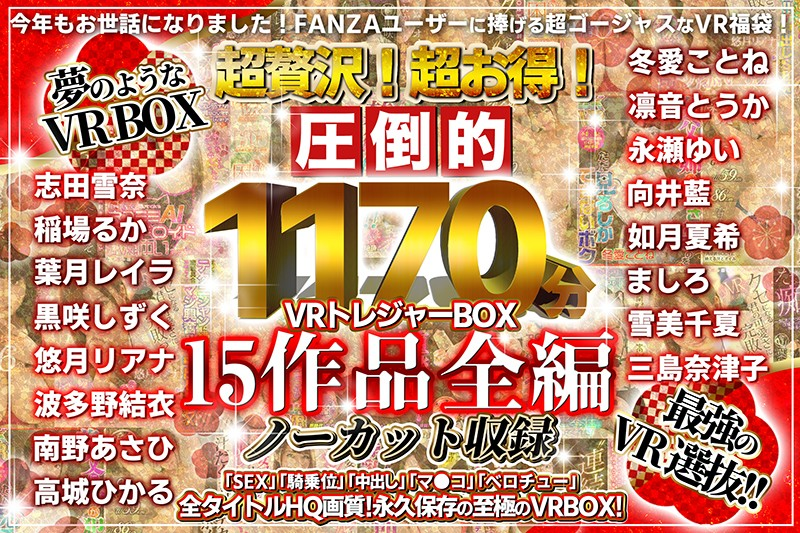 【VR福袋】超贅沢!超お得!圧倒的1171分!VRトレジャーBOX! 画像2