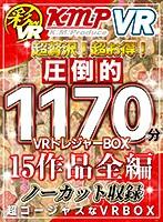 【VR福袋】超贅沢!超お得!圧倒的1171分!VRトレジャーBOX!