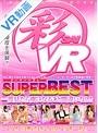 【VR】彩SUPERBEST