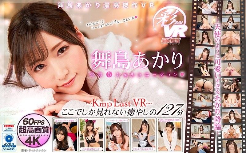 【VR】舞島あかり 夢の5シチュエーション ~天使のように可愛いすぎるあかりとたっぷりSEX ~