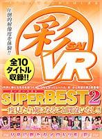 【VR】彩SUPERBEST2