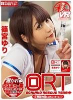 【VR】ORT おちんこレスキューチーム 〜ちんちんのトラブルお電話下さい〜 篠宮ゆり h_1241savr00072のパッケージ画像