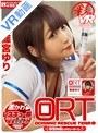 【VR】ORT おちんこレスキューチーム 〜ちんちんのトラブルお電話下さい〜 篠宮ゆり