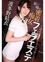 AVVR-227 【VR】 Rumorous Close Contacts In The Town Slutty Fellatio Esthetic ~ Awesome Tech!Oily Massage ~ Yui Hatano