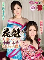 AVVR-355 【VR】 Mr. Oka Married Wife Hey And Cum Shot Done Me Seriously. Aki Sasaki Co-starring Maeda Kanako