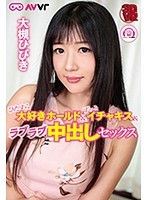AVVR-452 【VR】 Hold Me Alone And Keep It Ikachis & Love Love Cum Inside Sex Hikibuki Otsuki