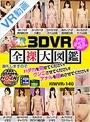 【VR】3DVR全裸図鑑 謝礼し...