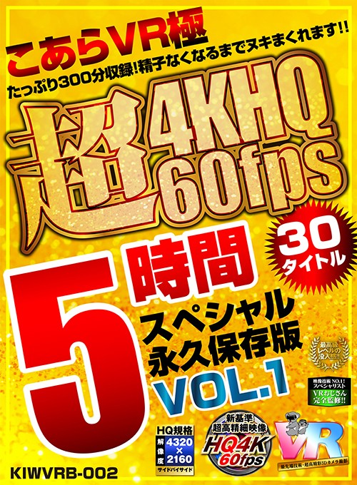 【VR】こあらVR極 超4KHQ 60fps 30タイトル5時間スペシャル 永久保存版 VOL.1