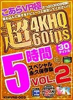 【VR】こあらVR極 超4KHQ 60fps 30タイトル5時間スペシャル ...