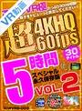【VR】こあらVR極 超4KHQ 6...