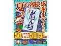 【VR】【500円ワンコイン】夏のお客様感謝まつり!! おぼん...sample1