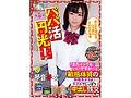 【VR】【500円ワンコイン】夏のお客様感謝まつり!! おぼん...sample8
