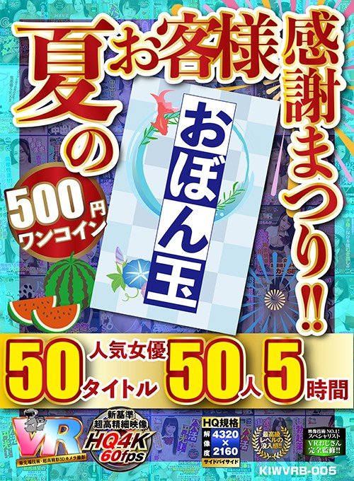 【VR】【500円ワンコイン】夏のお客様...