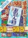 【VR】【500円ワンコイン】...