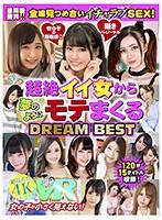 【VR】超絶イイ女から夢のようにモテまくる DREAM BEST 【全編見...