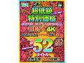 【VR】こあらVR 超低額 特別価格SUPER ULTRA BEST 4K収録52タ...sample1