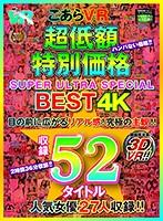 【VR】こあらVR 超低額 特別価格SUPER ULTRA BEST 4K収録52タ...