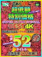 【VR】こあらVR 超低額 特別価格SUPER ULTRA BEST 4K収録52タイトル
