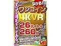【VR】ヌケる!!!ワンコイン4KVR 26タイトル260分sample1