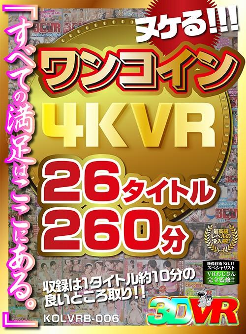 【VR】ヌケる!!!ワンコイン4KVR 26タイトル260分1