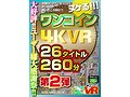 【VR】ヌケる!!!ワンコイン4KVR 26タイトル260分 第2弾sample1
