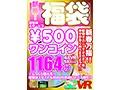 【VR】新春!超特別大サービス¥500ワンコイン福袋4KVR 53タ...sample9