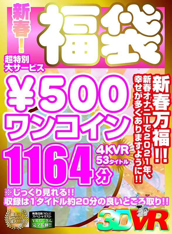 【VR】新春!超特別大サービス¥500ワンコイン福袋4KVR 53タイトル1164分15