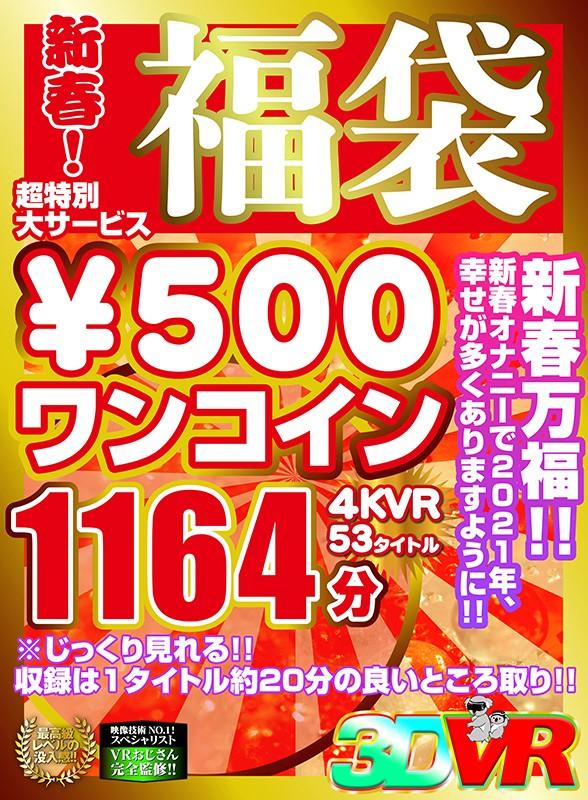 【VR】新春!超特別大サービス¥500ワンコイン福袋4KVR 53タイトル1164分 2