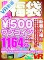 【VR】新春!超特別大サービス¥500ワンコイン福袋4KVR 53タイトル116