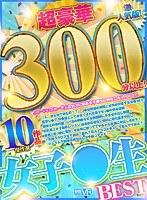 【VR】超豪華300分以上! 女子●生BEST傑作選10作品 激人気版!