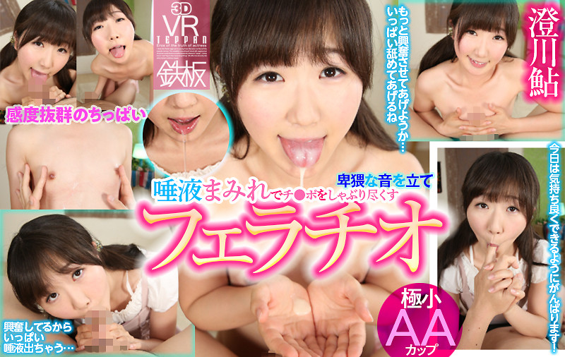 TPVR-058 【VR】 Aoi Sumikawa A Felling Sound That Makes A Saliva-covered Fellatio Sucking And Consuming Chi ● Port (TEPPAN VR) 2019-03-09
