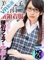 【VR】HQ60fps 美人女子銀...