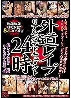 外道レイプリアルガチドキュメント24…