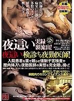 夜這い実録裏流出!夜這い検診する夜勤医師!入院患者を薬で眠らせ強制子宮検査や膣内挿入など夜勤医師の実態を完全隠し撮り! ダウンロード
