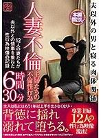 夫以外の男と寝る肉体関係 人妻不倫 主婦たちの不倫性行為 12人の妻たちが夫以外との情事を重ねた性行為映像の記録6時間30分 ダウンロード