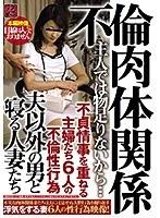 不倫肉体関係 夫以外の男と寝る人妻たち 不貞情事を重ねる主婦たち6人の不倫性行為 ダウンロード