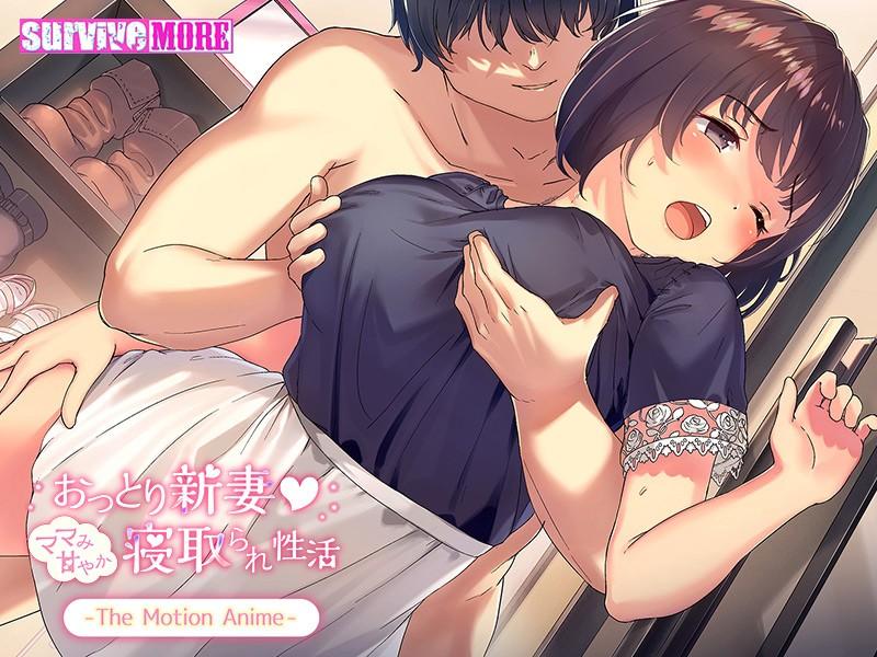 おっとり新妻 ママみ甘やか寝取られ生活 The Motion Anime
