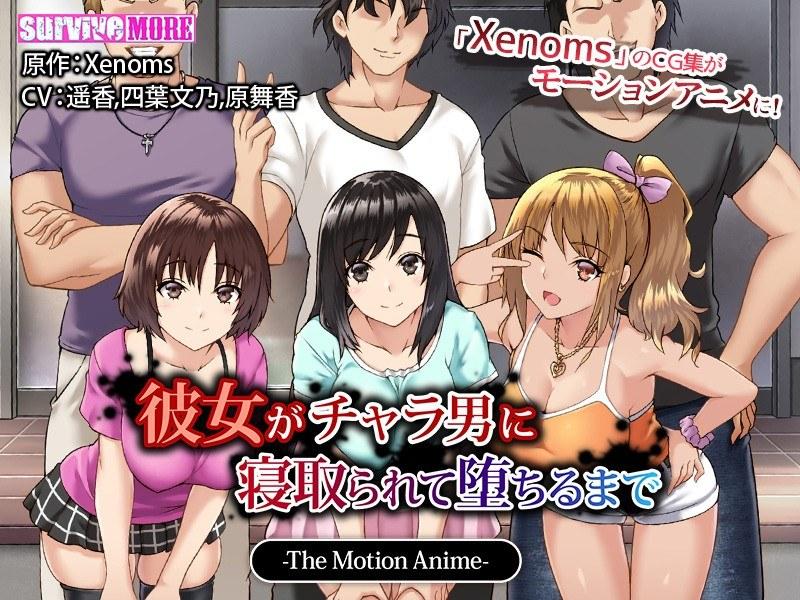 彼女がチャラ男に寝取られて堕ちるまで The Motion Anime パッケージ写真