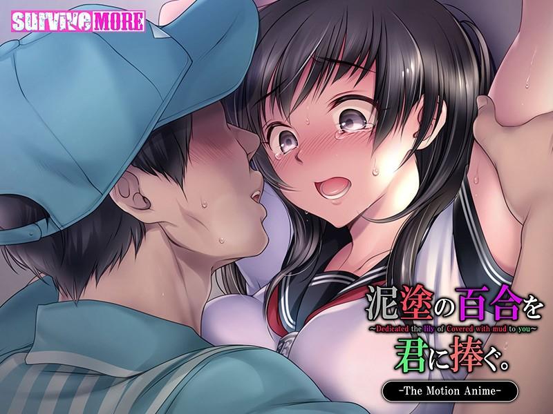 泥塗の百合を君に捧ぐ The Motion Anime 2