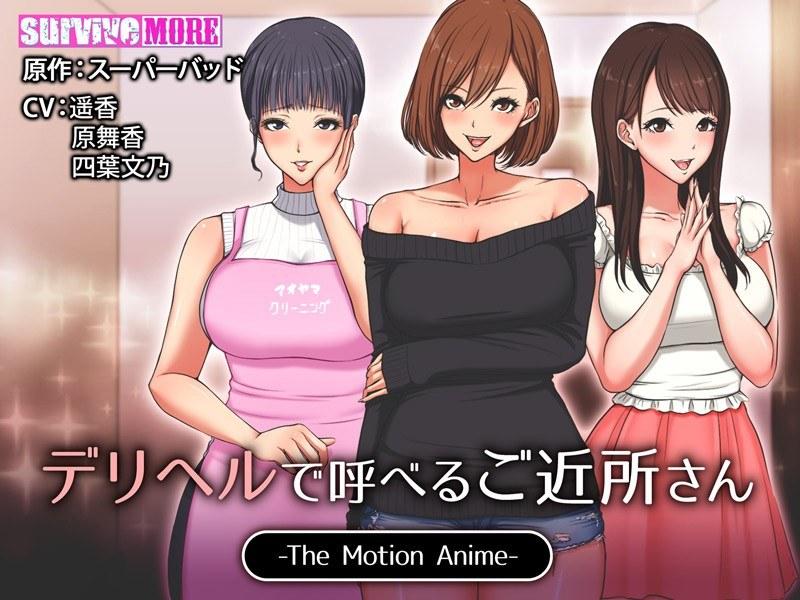 デリヘルで呼べるご近所さん The Motion Anime パッケージ写真