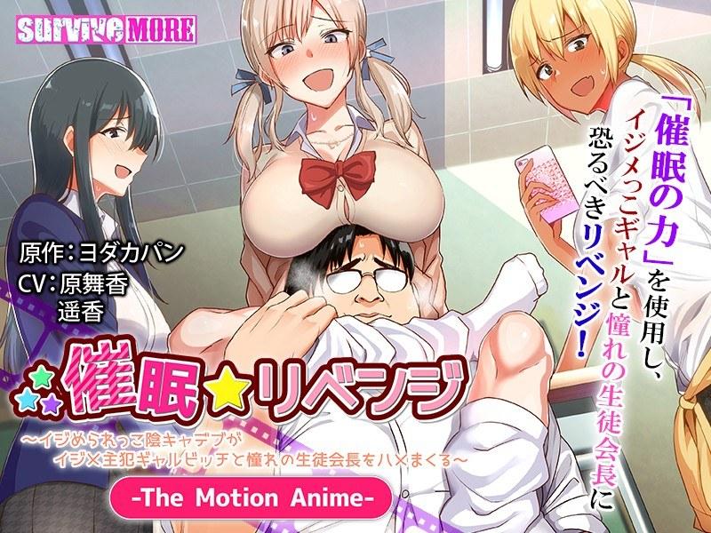 催●☆リベンジ イジめられっこ陰キャデブがイジメ主犯ギャルビッチと憧れの生徒会長をハメまくる  The Motion Anime