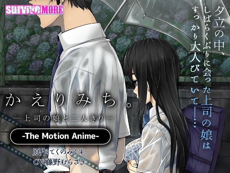 かえりみち。―上司の娘と二人きり― The Motion Anime パッケージ写真