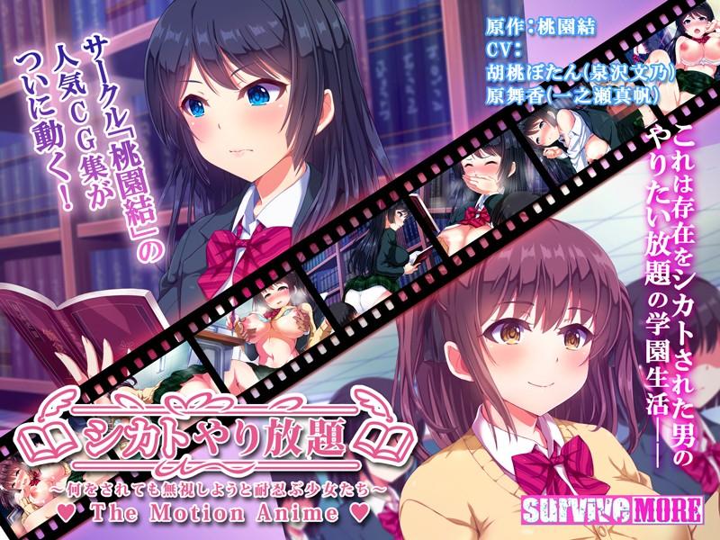 シカトやり放題 〜何をされても無視しようと耐忍ぶ少女たち〜 The Motion Anime