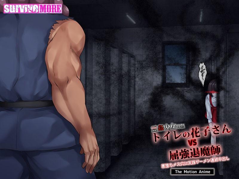 霊姦少女外伝 トイレの花子さんvs屈強退魔師 悪堕ちメス穴に天誅ザーメン連続中出し The Motion Anime 1
