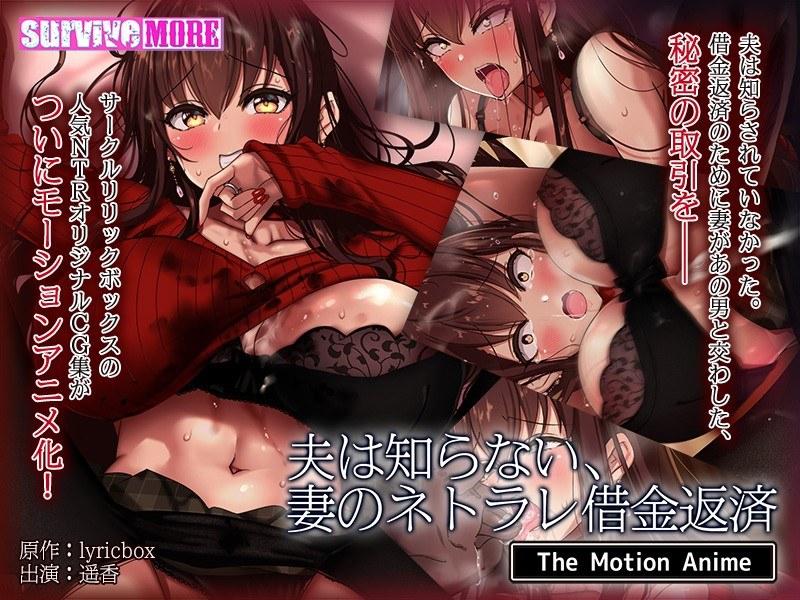 夫は知らない、妻のネトラレ借金返済 The Motion Anime