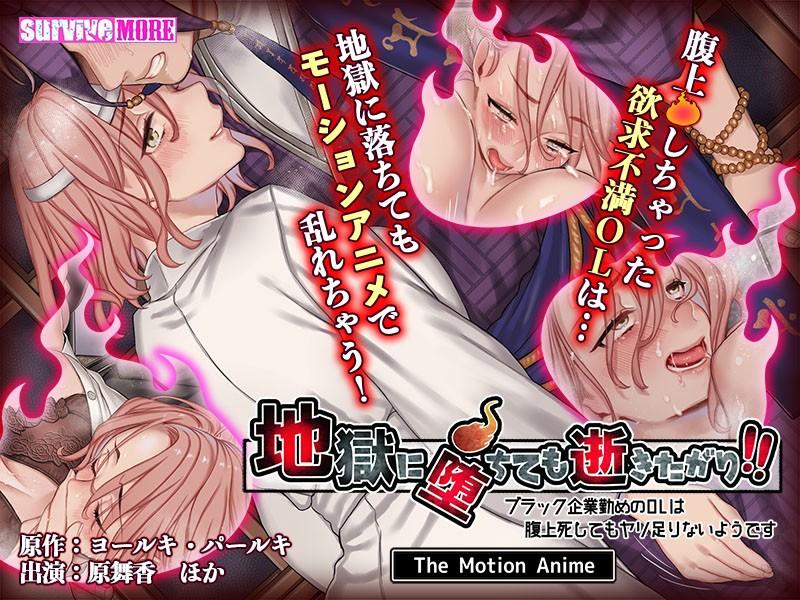 地獄に堕ちても逝きたがり!! The Motion Anime パッケージ写真