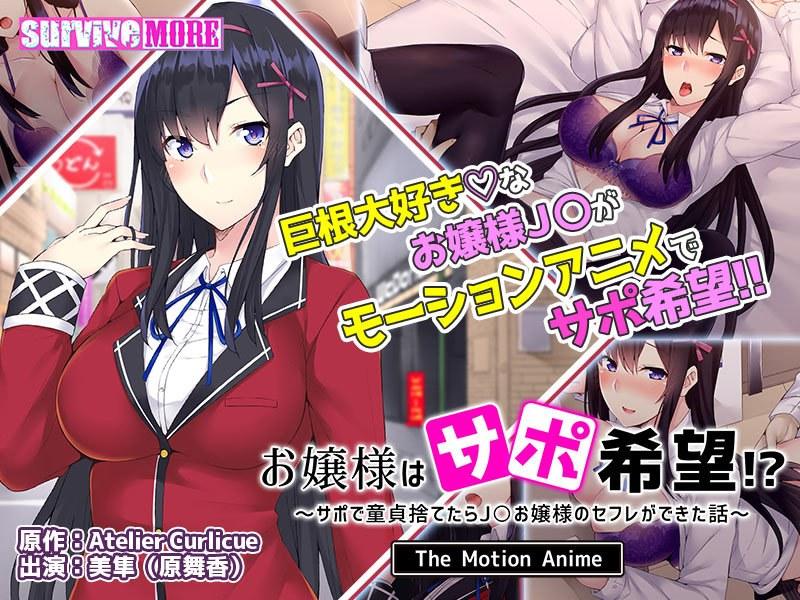 お嬢様はサポ希望!?~サポで童貞捨てたら●●お嬢様のセフレができた話~ The Motion Anime パッケージ写真