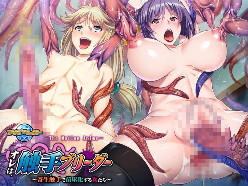 オレは、触手ブリーダー〜寄生触手で苗床化する女たち〜 The Motion Anime 画像5
