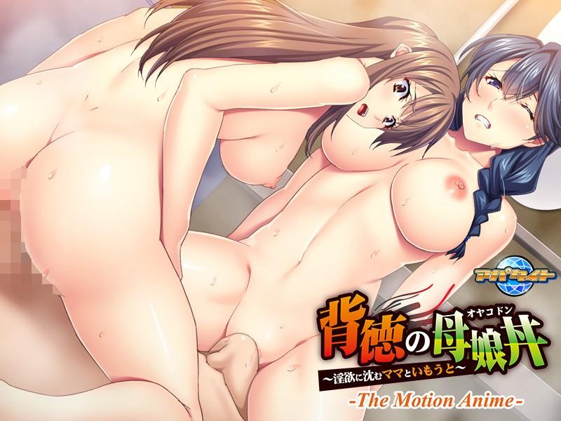 背徳の母娘丼〜淫欲に沈むママといもうと〜The Motion Anime5