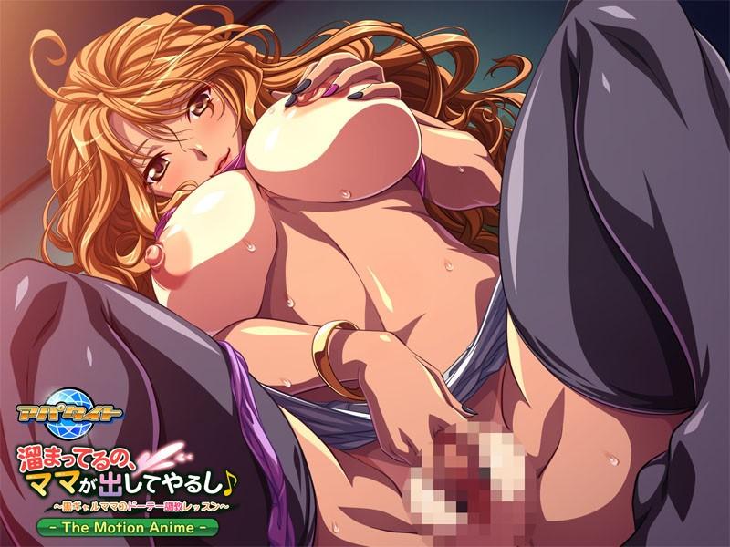 溜まってるの、ママが出してやるし♪~黒ギャルママのドーテー調教レッスン The Motion Anime 1